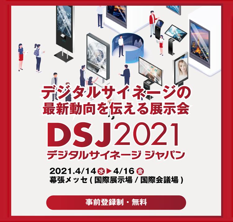 2021_dsj_small_002