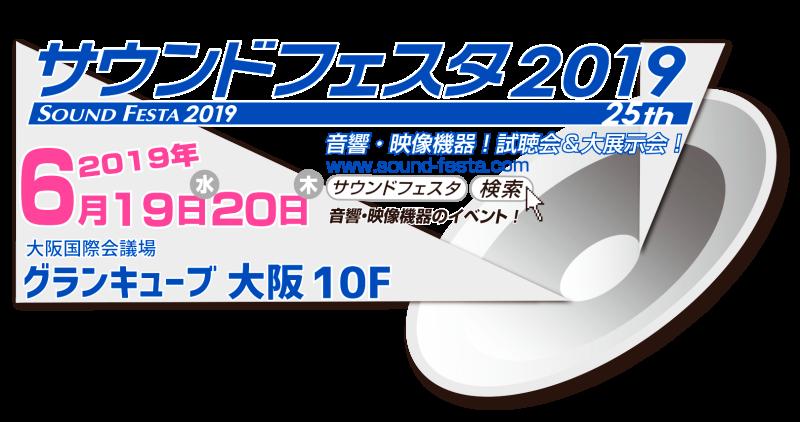 sf2019_logo_for web_001